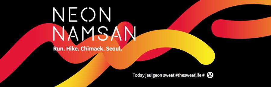 Neon Namsan Logo